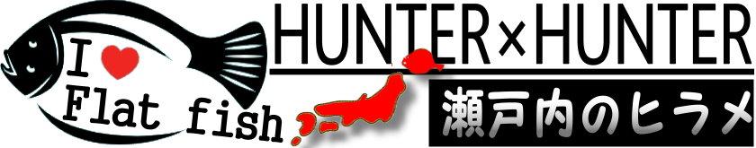 HUNTERxHUNTER瀬戸内のヒラメ